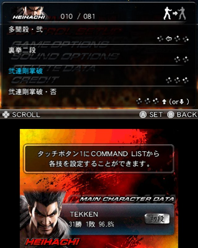 Screenshot - Tekken 3D Prime Edition (3DS) 2281322