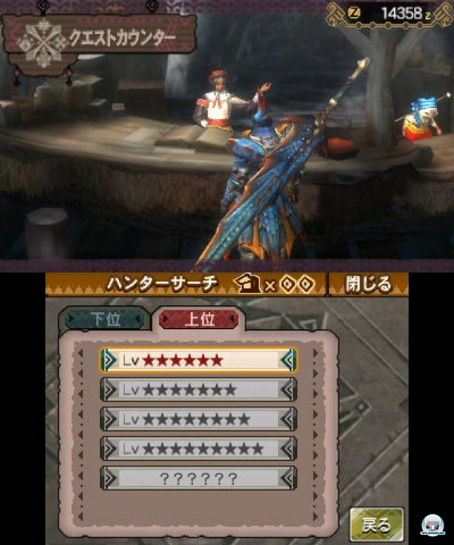 Screenshot - Monster Hunter 3G (3DS) 2273882