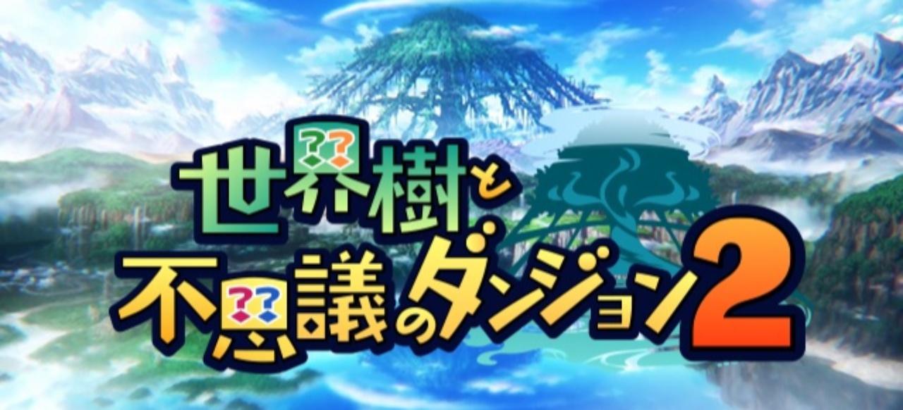 Etrian Mystery Dungeon 2 (Rollenspiel) von Atlus / NIS America