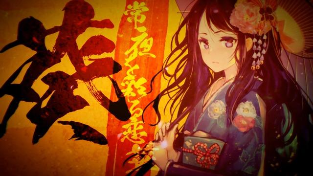 Japanischer Teaser-Trailer